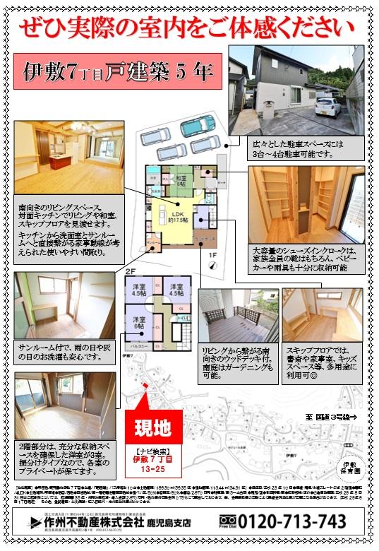 伊敷7丁目戸建(裏)