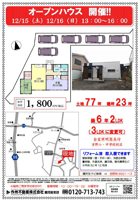 吉野町戸建1800