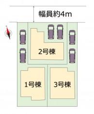 荒田1丁目24-3新築建売(アーネストワン)◆配置図